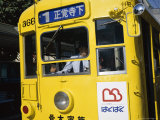 Yellow Public Tram at Matsuyama, Nagasaki, Island of Kyushu, Japan Photographic Print by Christopher Rennie