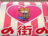 Love Hotel Sign, Shibuya, Tokyo, Kanto, Japan Photographic Print by Greg Elms