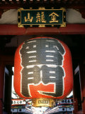 Big Lantern of Kaminari-Mon (The Gate of Thunder) of Senso-Ji Temple, Asakusa, Tokyo, Japan Photographic Print