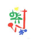 Parler Seul, 1947 Plakater av Joan Miró