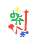 Parler Seul, 1947 Posters by Joan Miró