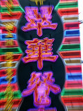 Neon Sign, Kowloon, China Photographic Print by Oliver Strewe