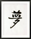 Calligraphy. the Character Means Dream. Japan Affiches