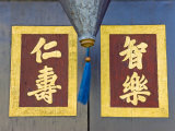 Paper Lantern and Chinese Script on Chinese Door, Chinatown District, Georgetown, Penang, Malaysia Photographic Print by Gavin Hellier
