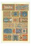 Arabic Decorative Arts Prints