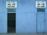 Doors to the Hotel and Tea-House at Tsedang, Tibet, China Photographie par Strachan James