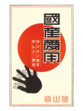 Rising Sun, Black Hand, Kanji Poster
