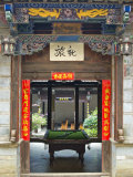 Ornate Entry To Museum and Meeting Hall, Bixi Old Town, Mojiang, Yunnan, China Photographic Print by Charles Crust