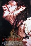 L'exorcisme d'Emily Rose Posters