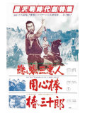 Yojimbo, Japanese Movie Poster, 1961 Kunstdrucke