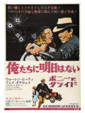 Bonnie and Clyde, Japanese Movie Poster, 1967 Print