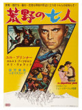 The Magnificent Seven, Japanese Movie Poster, 1960 Poster