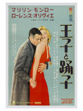 The Prince and the Showgirl, Japanese Movie Poster, 1957 Art