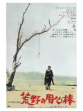A Fistful of Dollars, Japanese Movie Poster, 1964 Print