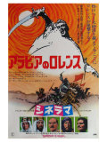 Lawrence of Arabia, Japanese Movie Poster, 1963 Prints