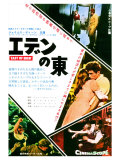 East of Eden, Japanese Movie Poster, 1955 Premium Giclee Print