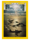 Alternate Cover of the July, 1971 National Geographic Magazine Photographic Print by Emory Kristof