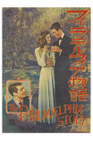 The Philadelphia Story, Japanese Movie Poster, 1940 Poster