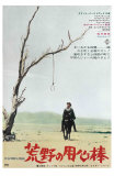A Fistful of Dollars, Japanese Movie Poster, 1964 Posters