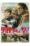 Butch Cassidy and the Sundance Kid, Japanese Movie Poster, 1969 Poster