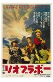 Rio Bravo, Japanese Movie Poster, 1959 - Reprodüksiyon