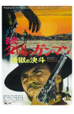 The Good, The Bad and The Ugly, Japanese Movie Poster, 1966 Posters