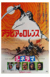 Lawrence of Arabia, Japanese Movie Poster, 1963 Fotografie