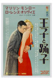 The Prince and the Showgirl, Japanese Movie Poster, 1957 Posters
