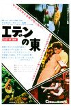 East of Eden, Japanese Movie Poster, 1955 Posters