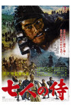 Seven Samurai, Japanese Movie Poster, 1954 Poster