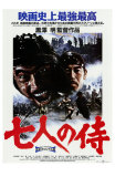 Seven Samurai, Japanese Movie Poster, 1954 Posters