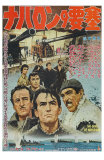 The Guns of Navarone, Japanese Movie Poster, 1961 Poster