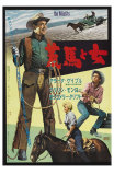 The Misfits, Japanese Movie Poster, 1961 Prints