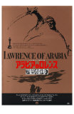 Lawrence of Arabia, Japanese Movie Poster, 1963 Plakát