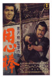 Yojimbo, Japanese Movie Poster, 1961 Posters