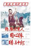 Yojimbo, 1961 Posters