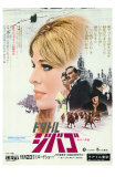 Doctor Zhivago, Japanese Movie Poster, 1965 Posters