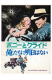 Bonnie and Clyde, Japanese Movie Poster, 1967 Poster