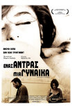 A Man and a Woman, Greek Movie Poster, 1966 Affiches