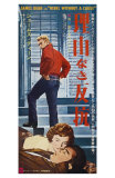 Rebel Without a Cause, Japanese Movie Poster, 1955 Affiches
