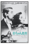 Bringing Up Baby, Japanese Movie Poster, 1938 Posters