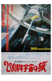 2001: A Space Odyssey, Japanese Movie Poster, 1968 Poster