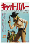 Cat Ballou, Japanese Movie Poster, 1965 Print