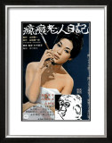 Japanese Movie Poster: A Hippy Diary Framed Giclee Print