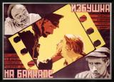 Izbushka Na Baikale Framed Giclee Print by Mikhail O. Dlugach