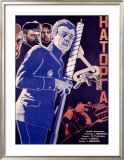 Katorga Labor Camp Framed Giclee Print