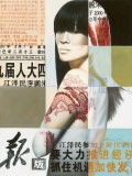 Li Chi Wa II Print by Shirin Donia