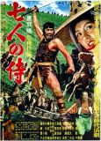 Seven Samurai Masterprint