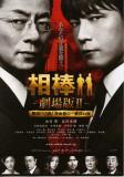 Aibou the Movie - Japanese Style Masterprint