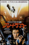 Blade Runner - Japanese Style Reproduction image originale